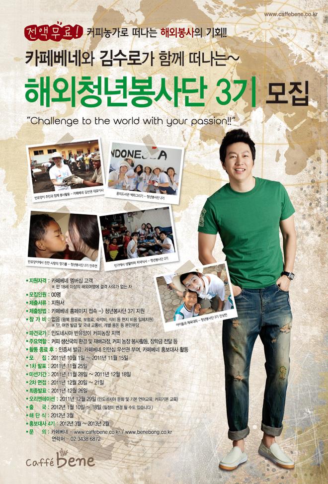 [대외활동] 카페베네 해외청년봉사단 3기 모집 (2011...
