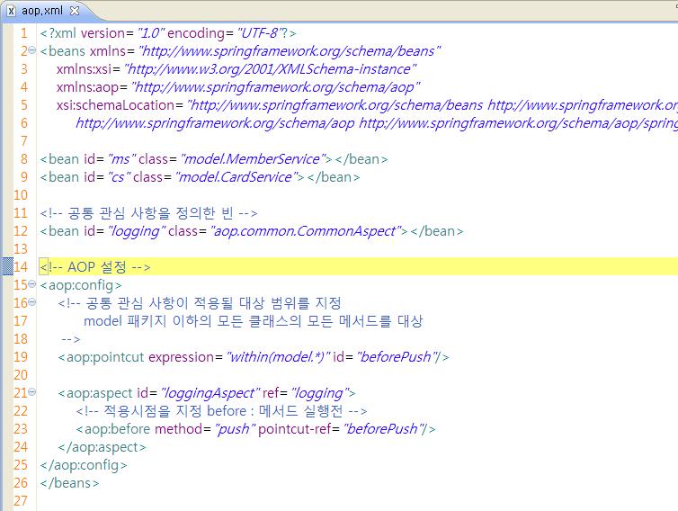 7강 - Spring AOP 구현 : 설정파일 소개