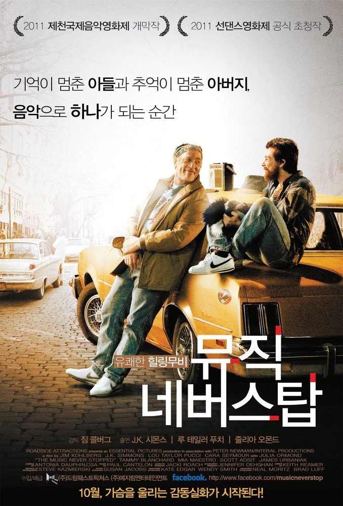 <뮤직 네버 스탑> 시사회-위대한 음악, 실화영화..