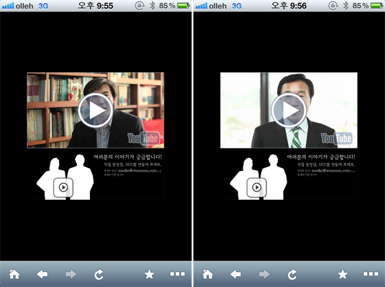 서울 시장 선거에 이용된 IT: QR 코드