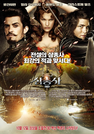 삼총사 3D / The Three Musketeer (2011년)