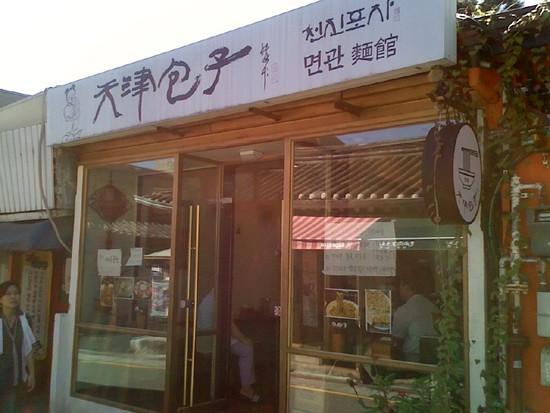 면] 안국역 정독도서관 앞 맛집. 천진포자 면관