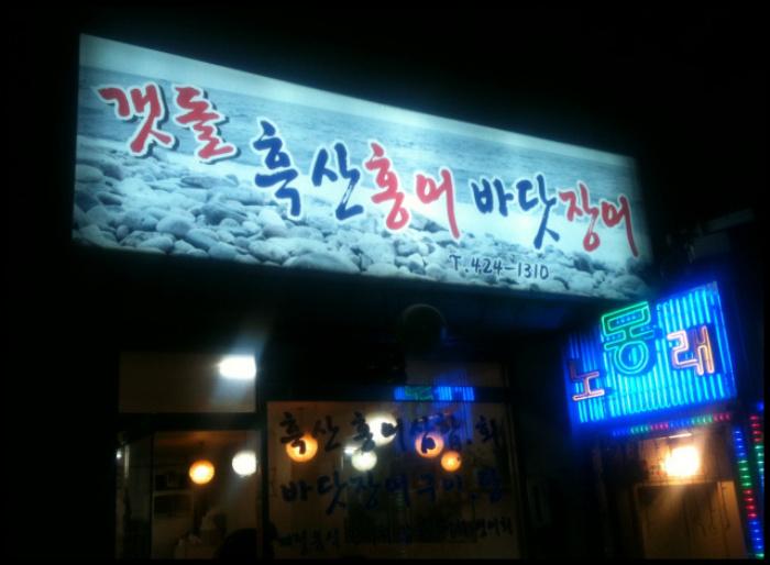 [삼전동 갯돌흑산홍어바닷장어]여전히 맛있는..