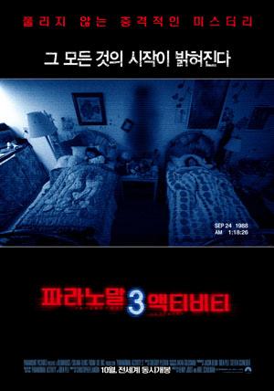 파라노말 액티비티3, 삼총사 3D 북미 첫날 성적