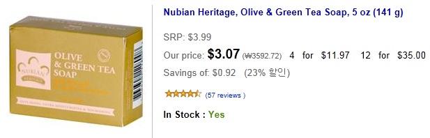 [아이허브]Nubian Heritage 누비안 헤리티지..