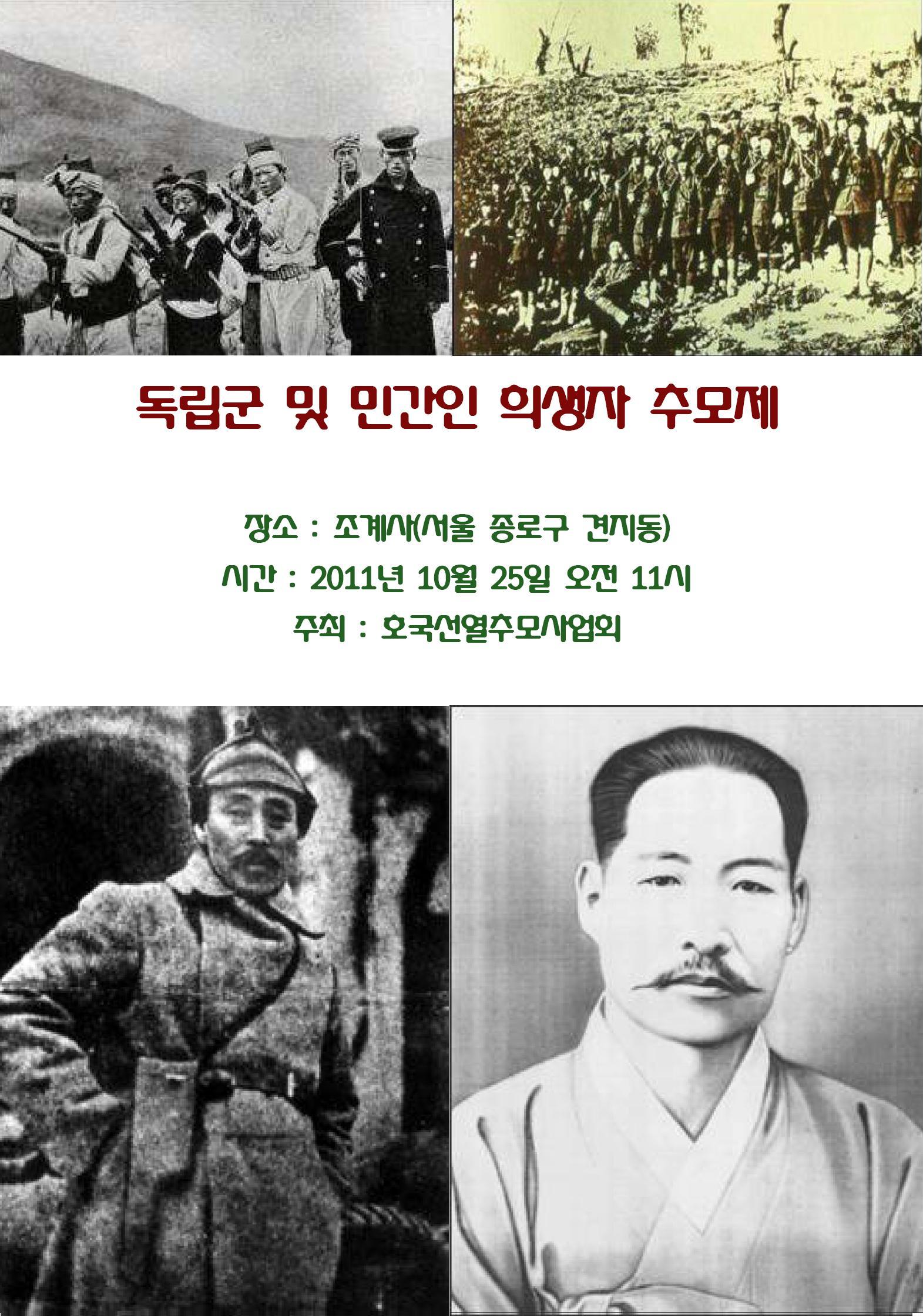 독립군 및 민간인 희생자 추모제