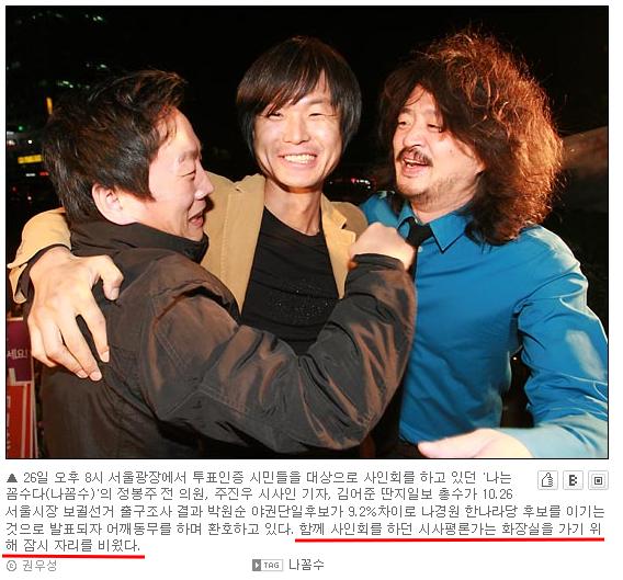 지못미 김용민 미래교수