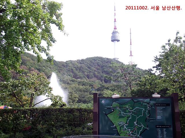 서울 남산 산행..