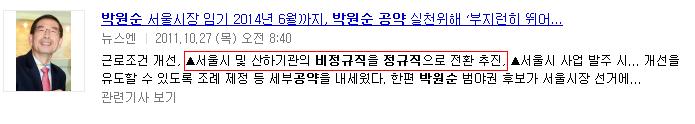 박원순 시장님은 발빼기가 갑이셨제!!