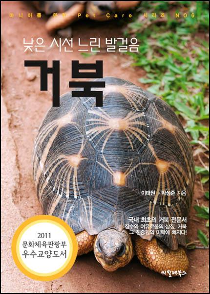 2011년 문화체육관광부 우수교양도서에 선정됐습니다!!