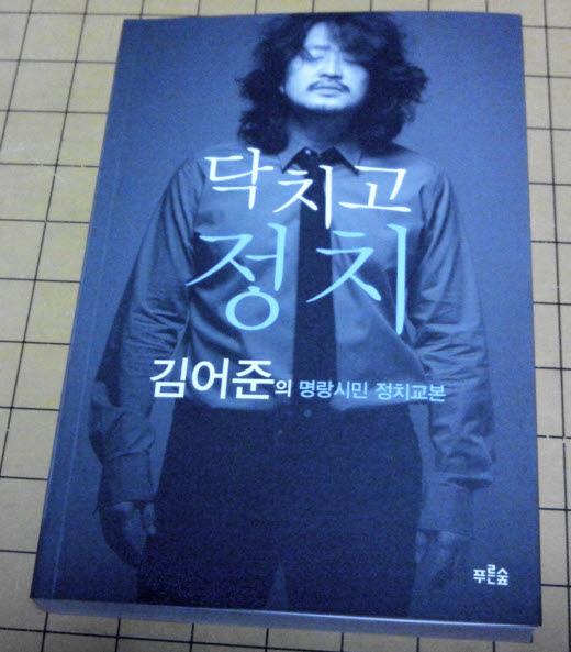 쫄지 말고 읽자, 김어준의 '닥치고 정치'