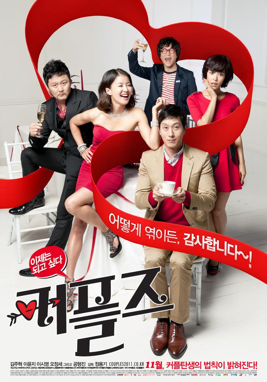 커플즈 (Couples, 2011)