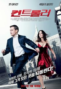컨트롤러 (The Adjustment Bureau, 2011)