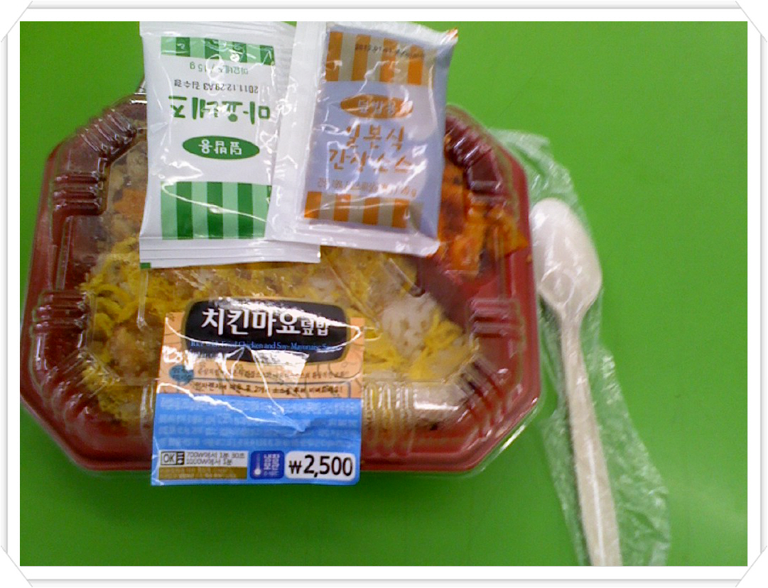 치킨마요 덮밥 -역시 덮밥류 도시락은 좋습니다