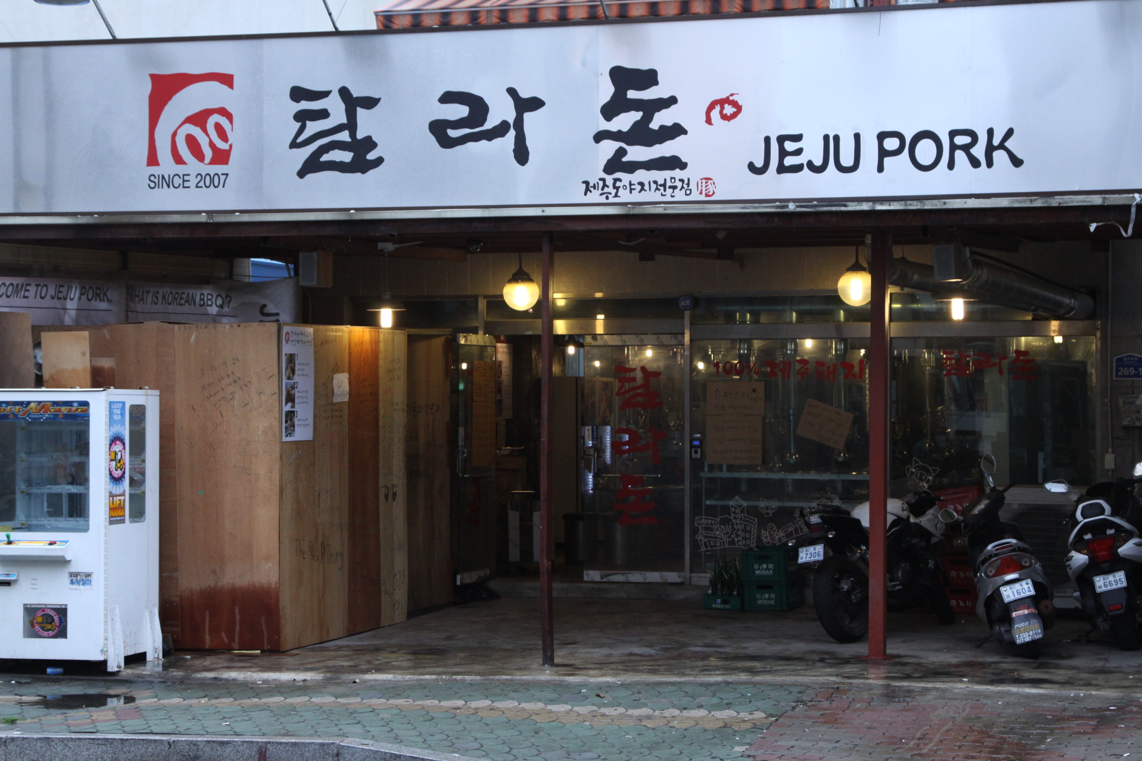 [울산맛집/동구맛집] 아!! 탐나라 탐라돈^^ 울..