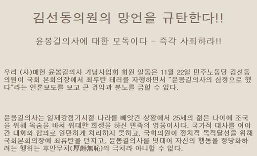 """안중근, 윤봉길 기념사업회 """"김선동 망언을 규탄한다"""""""