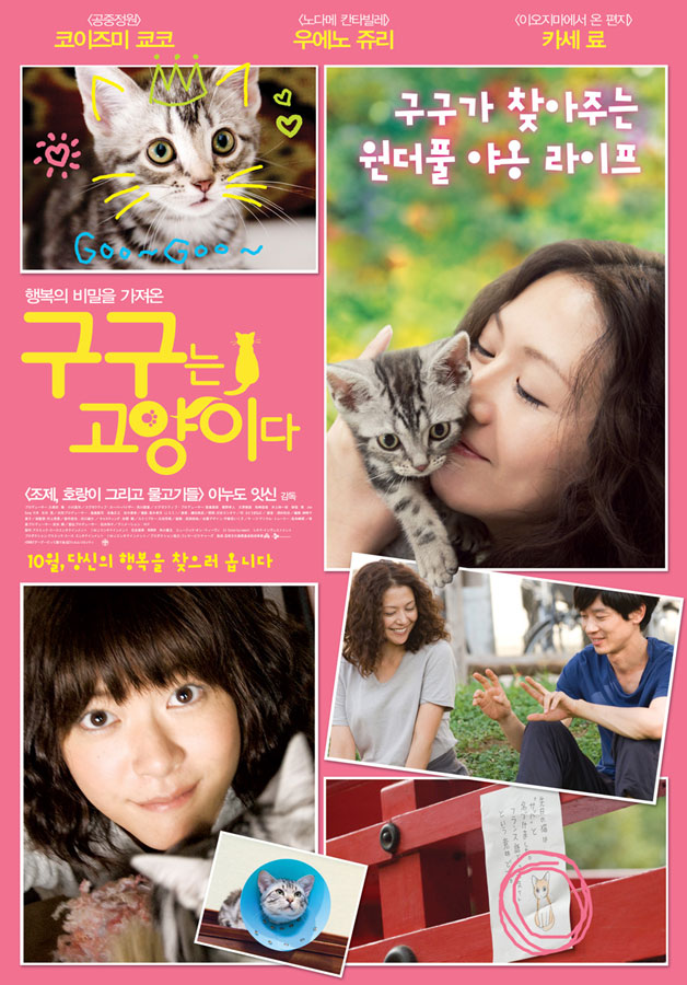 구구는 고양이다(2008) 감상