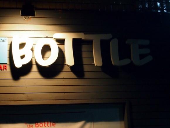 구로동 bottle_아담한 동네 술집. 그리고 아주 훌..
