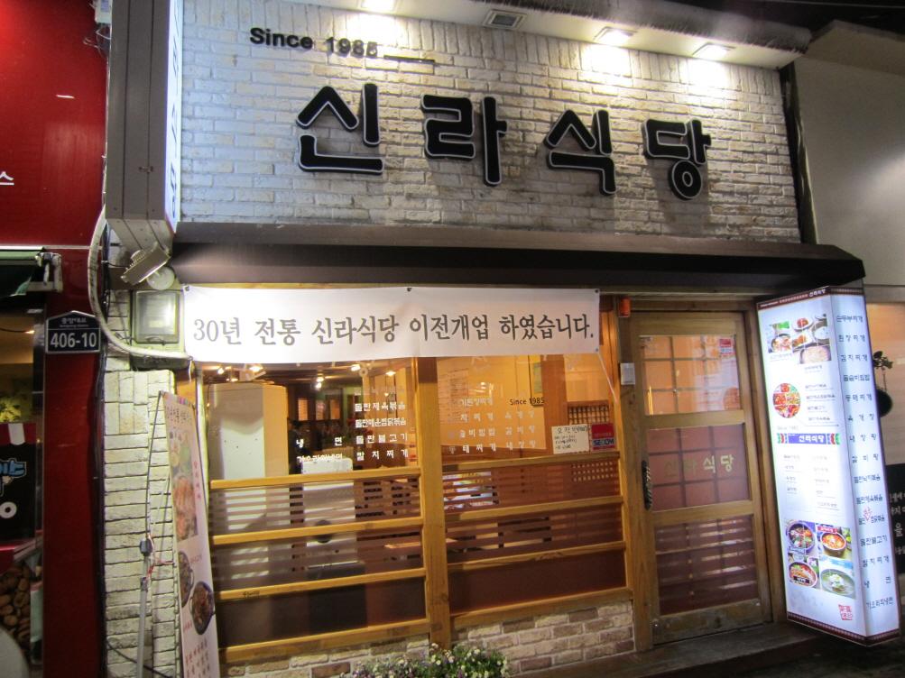 [대구] 신라식당 - 돌솥비빔밥, 순두부찌개