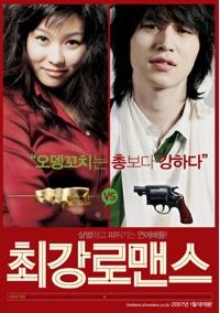 070128 movie+최강 로맨스