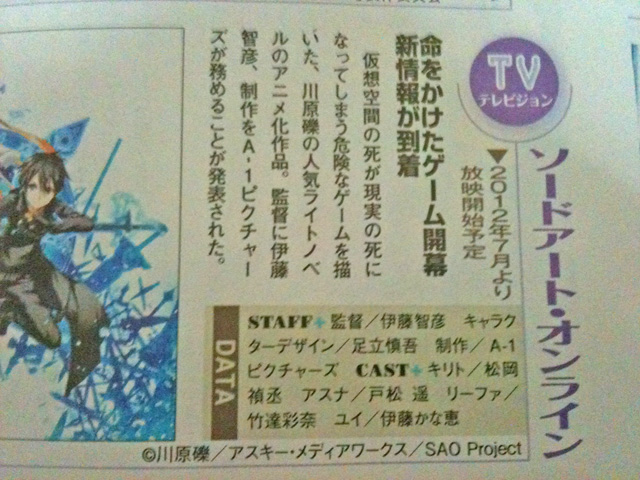 '소드 아트 온라인'은 2012년 7월 신작으로 방영될 듯