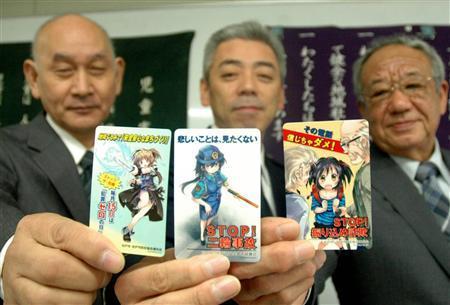 일본 마츠도시, 모에 미소녀를 활용한 범죄 예방 ..
