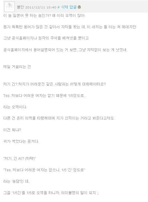 경계선상의 호라이즌 자막과 주석, 용어설명에 대해서