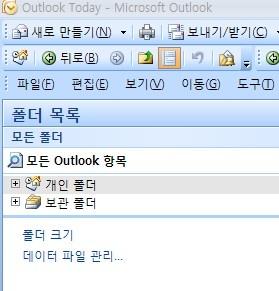 Outlook 데이터 파일(.pst)