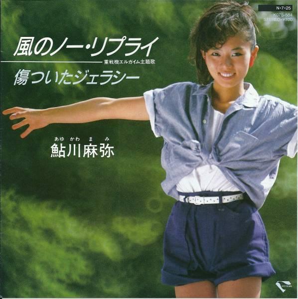 아유카와 마미 씨의 라이브를 한 번 들어볼까요