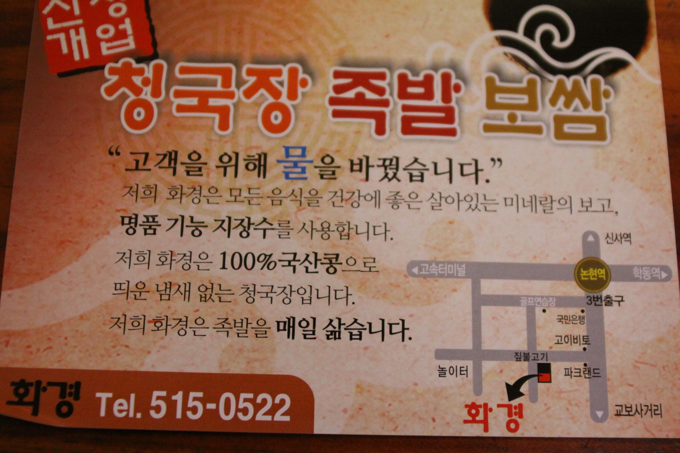 논현맛집 화경족발엔 쫀득한 족발과 웰빙영양식 ..
