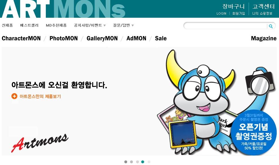 [아트몬스] 아트몬스 홈페이지 작업중입니다.^^