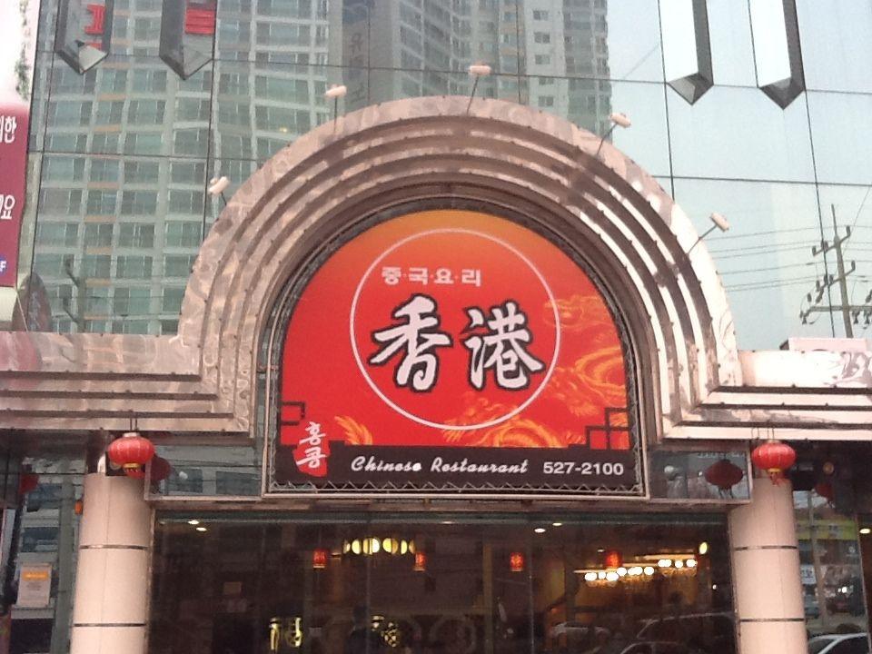 홍콩(대구 본리동) - 그저 그런 중식당
