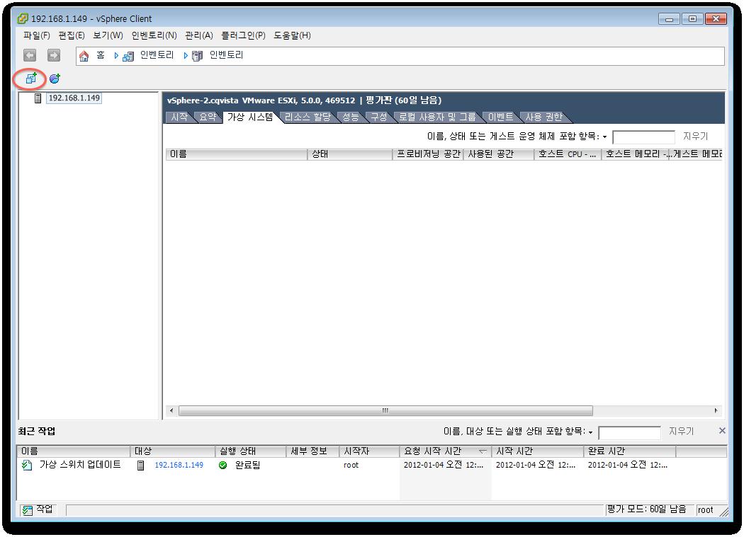 지훈현서 : [VMWare] vSphere ESXi 서버 5 0 가상머신 설치 등