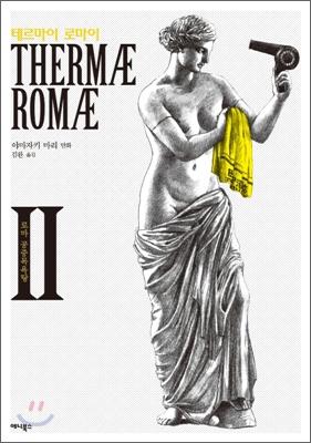 테르마이 로마이 2 - 아베 히로시와의 싱크로율이 무섭다