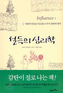 111207 book+설득의 심리학