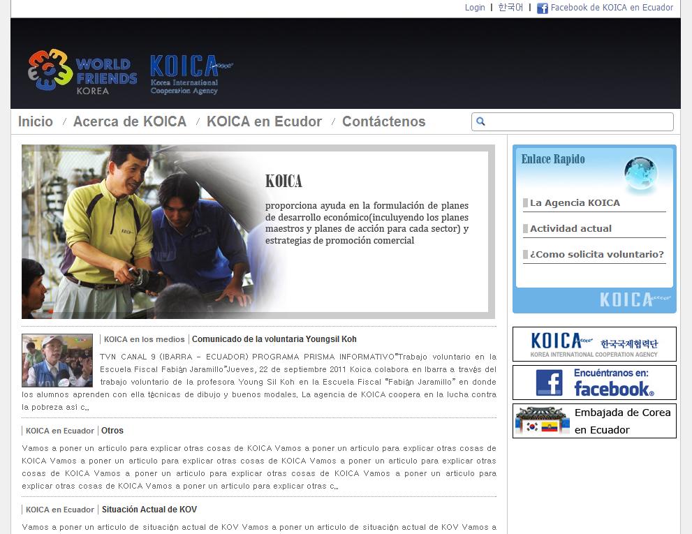 KOICA 업무 일지 (12) - KOICA 에콰도르 사무소..