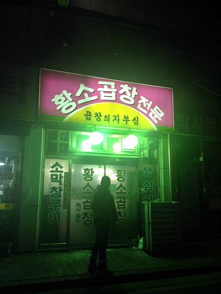 서울대입구 황소곱창 - 곱창의 지존을 찾아가다