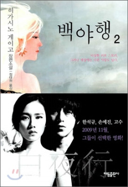 110430 book+백야행 2