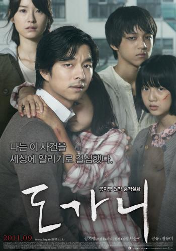 [한국영화] 도가니 (SILENCED)
