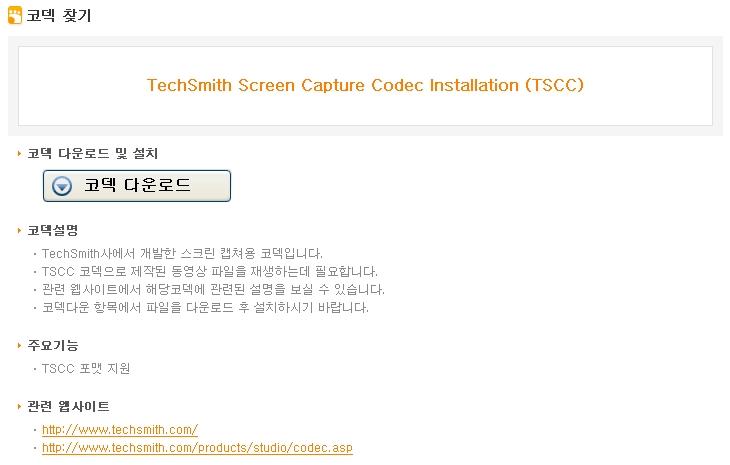 tscc 코덱의 영상은 Divx 로 재 인코딩