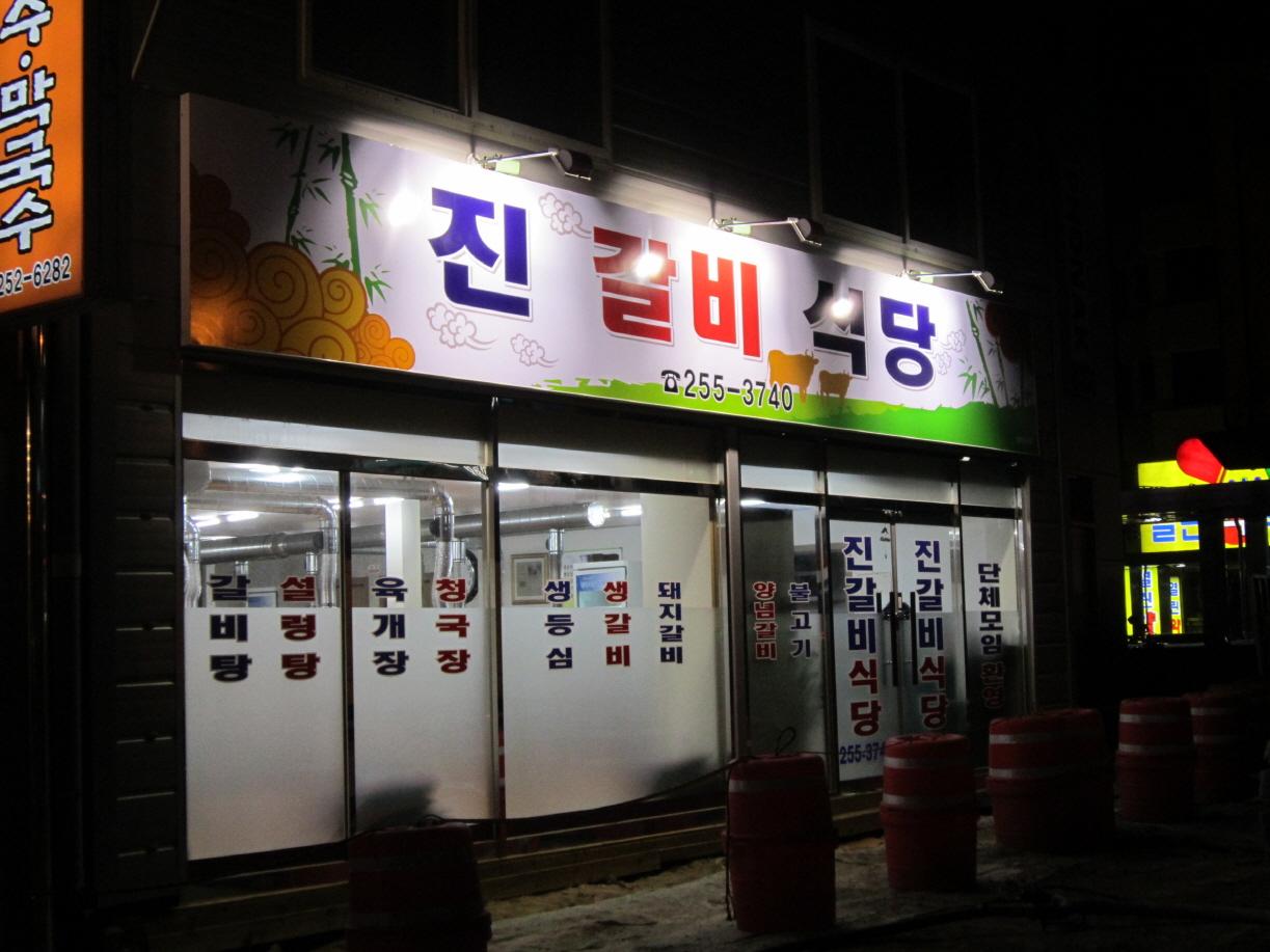 [대구] 진갈비식당 -  생갈비