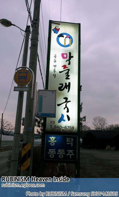 2012.01.20 - 양주시의 숨어있는 맛집, 막줄래 국시에..