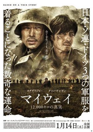 '마이웨이' 일본 개봉 2주차에 박스오피스 9위로 추락