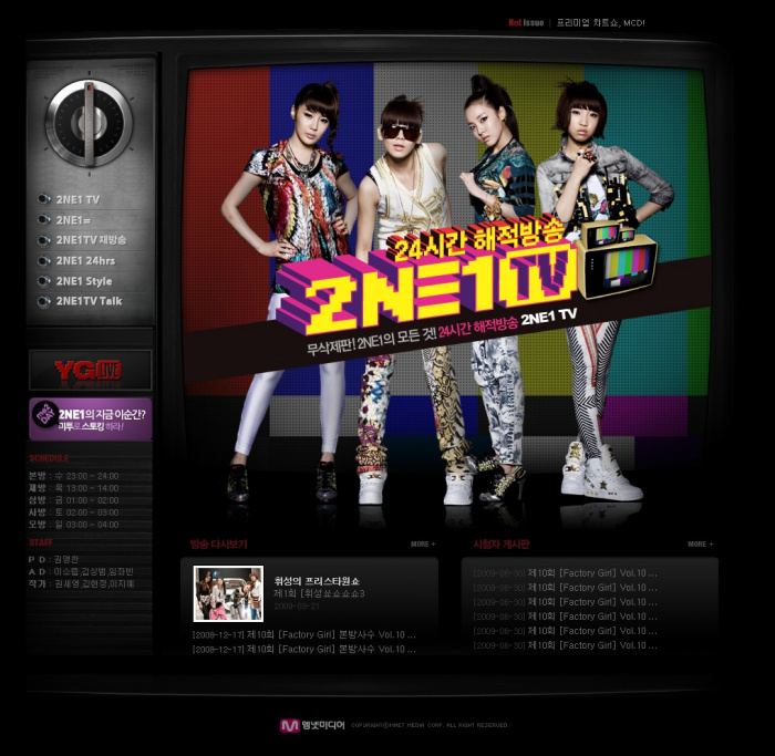 [2009] 2NE1 TV , 빅뱅 TV 방송 사이트