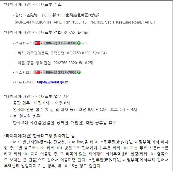 ^^*_타이페이 주재 한국 대표부 찾아가는 길
