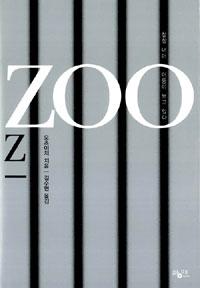 ZOO, 여름과 불꽃과 나의 사체 : 오츠이치