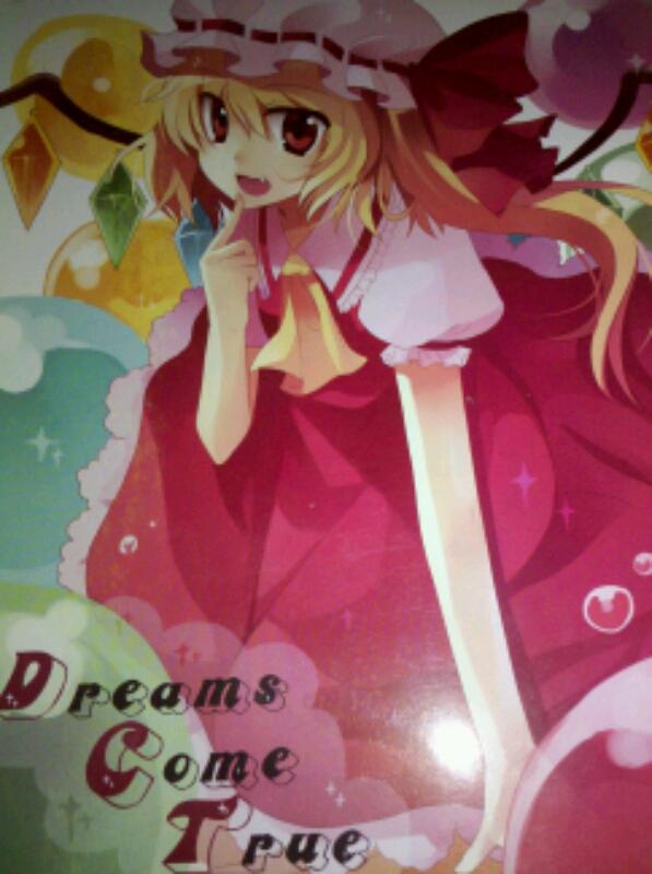 [키라메키7☆의 동인지리뷰] 047. Dreams Come T..