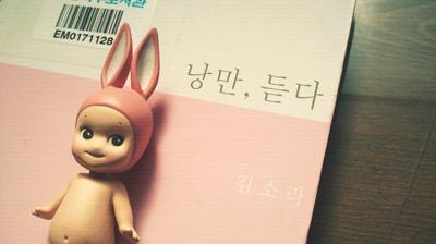 낭만, 듣다 - 김소라