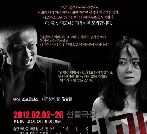 연극 '안티고네' - 혈육의 죽음 앞에선 크레온의 고..