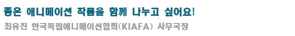 최유진 한국독립애니메이션협회 사무국장과의 인터뷰